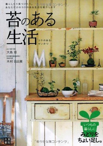 「苔のある生活」常緑の癒しを求めて…苔テラリウムや苔盆栽の作り方がわかりやすい苔本