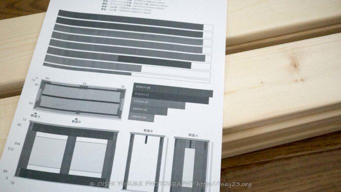 水槽台の設計図